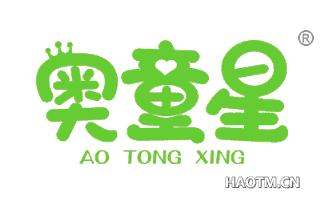 奥童星 AO TONG XING