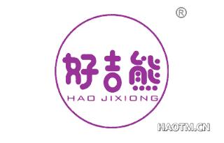 好吉熊 HAO JIXIONG