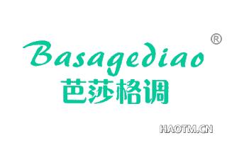 芭莎格调 BASAGEDIAO