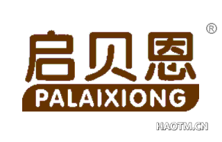 启贝恩 PALAIXIONG