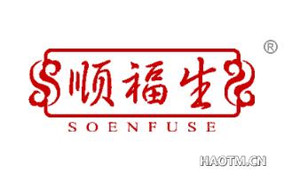 顺福生 SOENFUSE