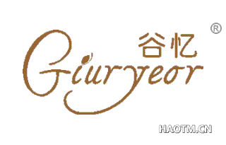 谷忆 GIURYEOR