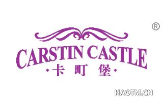 卡町堡 CARSTIN CASTLE