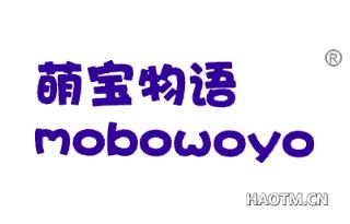 萌宝物语 MOBOWOYO