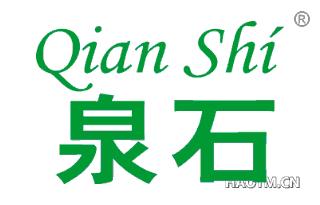 泉石 QIAN SHI