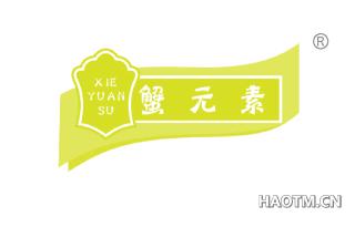 蟹元素 XIE YUAN SU