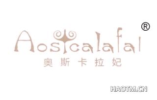 奥斯卡拉妃 AOSICALAFAL