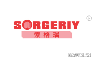 索格瑞 SORGERIY