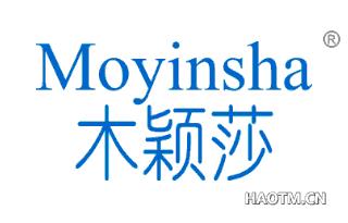木颖莎 MOYINSHA