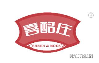 喜酩庄 SHEEN MOEZ