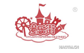 童乐街 CHILDHOODPARADISESTREET