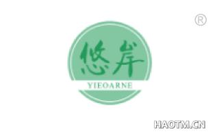 悠岸 YIEOARNE