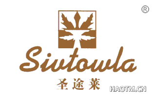 圣途莱 SIVTOWLA