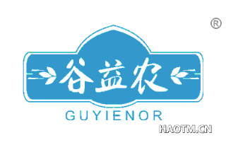谷益农 GUYIENOR
