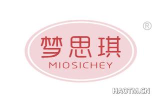 梦思琪 MIOSICHEY