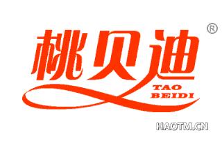 桃贝迪 TAO BEIDI