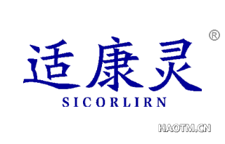 适康灵 SICORLIRN