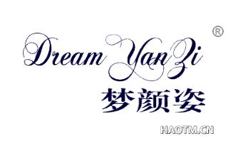 梦颜姿 DREAM YAN ZI