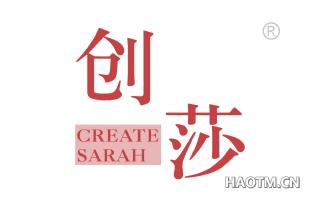 创莎 CREATE SARAH
