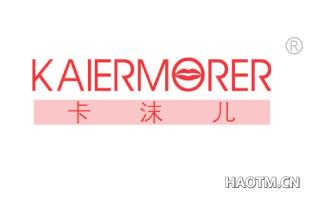 卡沫儿 KAIERMORER