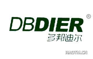 多邦迪尔 DBDIER