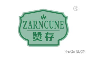 赞存 ZARNCUNE