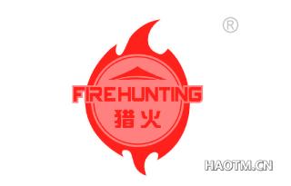 猎火 FIREHUNTING