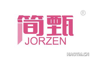 简甄 JORZEN