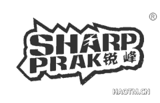 锐峰 SHARP PRAK