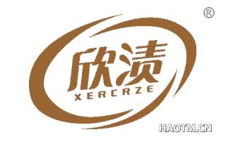 欣渍 XERCRZE