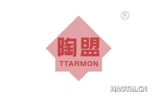 陶盟 TTARMON