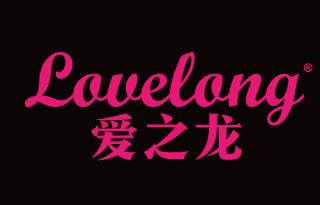 爱之龙 LOVELONG