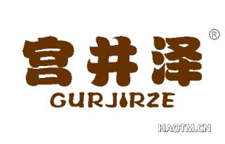 宫井泽 GURJIRZE
