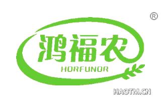 鸿福农 HORFUNOR