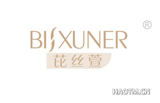 芘丝萱 BISXUNER