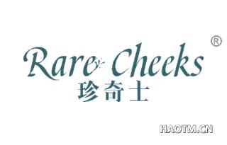 珍奇士 RARE CHEEKS