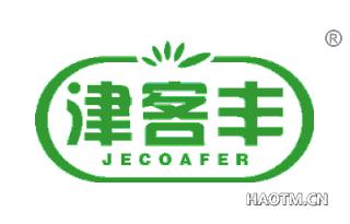 津客丰 JECOAFER