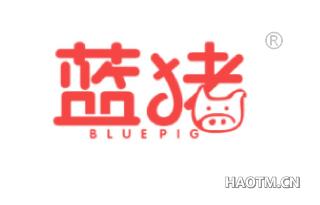 蓝猪 BLUE PIG