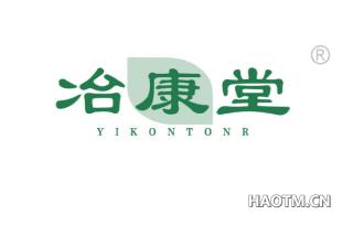 冶康堂 YIKONTONR