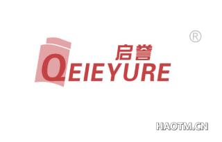 启誉 QEIEYURE