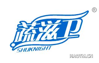 蔬滋卫 SHU KNIGHT