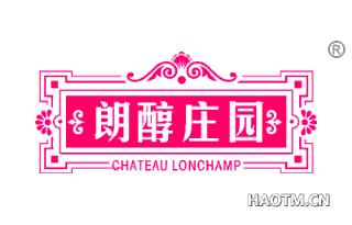朗醇庄园 CHATEAU LONCHAMP