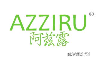 阿兹露 AZZIRU