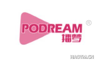 播梦 PODREAM