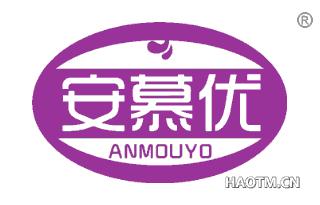 安慕优 ANMOUYO