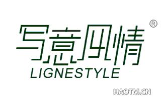 写意风情 LIGNESTYLE