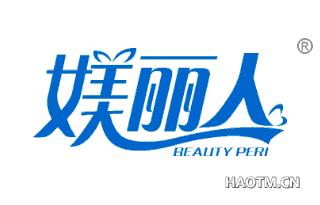 媄丽人 BEAUTY PERI