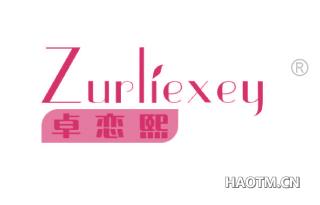 卓恋熙 ZURLIEXEY