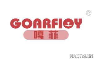 嘎菲 GOARFIOY