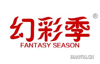 幻彩季 FANTASY SEASON